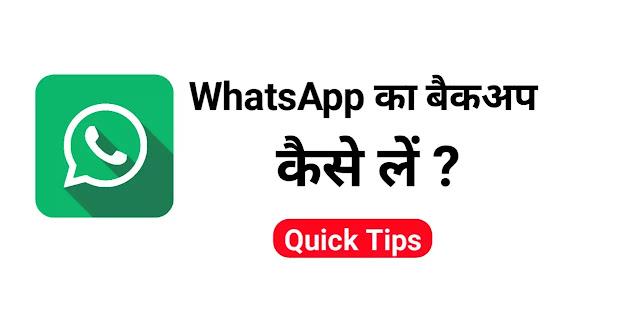 whatsapp ka backup kaise le