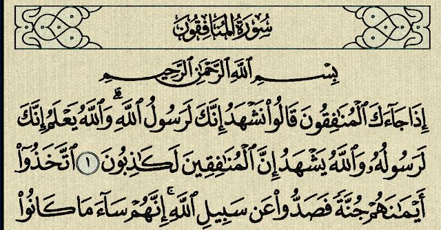 شرح وتفسير سورة المنافقون surah Al-Munafiqun,