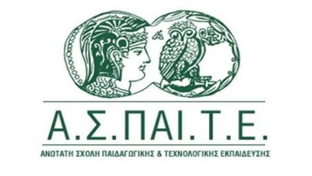 Απονομή πιστοποιητικών τίτλων στους απόφοιτους της ΑΣΠΑΙΤΕ ακ. έτους 2018-19 στο Άργος