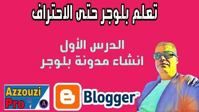 دورة انشاء مدونة بلوجر شاملة للمبتدئين 2020 الدرس الاول
