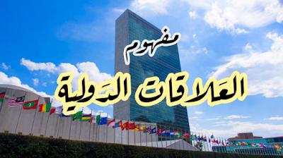 مدخل الى علم العلاقات الدولية