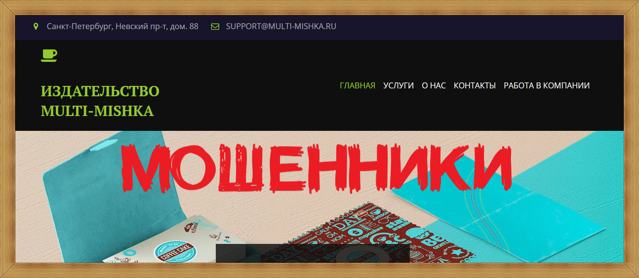 Издательство MULTI-MISHKA multi-mishka.ru – отзывы, лохотрон!