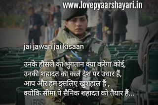 Status for 2021 26 january Desh bhakti shayari