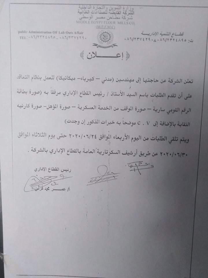 وظائف شركة مطاحن مصر الوسطى