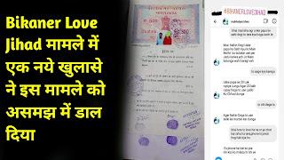 Bikaner Love Jihad