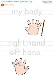 Mama Love Print 自製工作紙 - 我的身體 幼稚園常識工作紙 My Body Worksheets Printable Freebies Activities Daily Funny Kindergarten