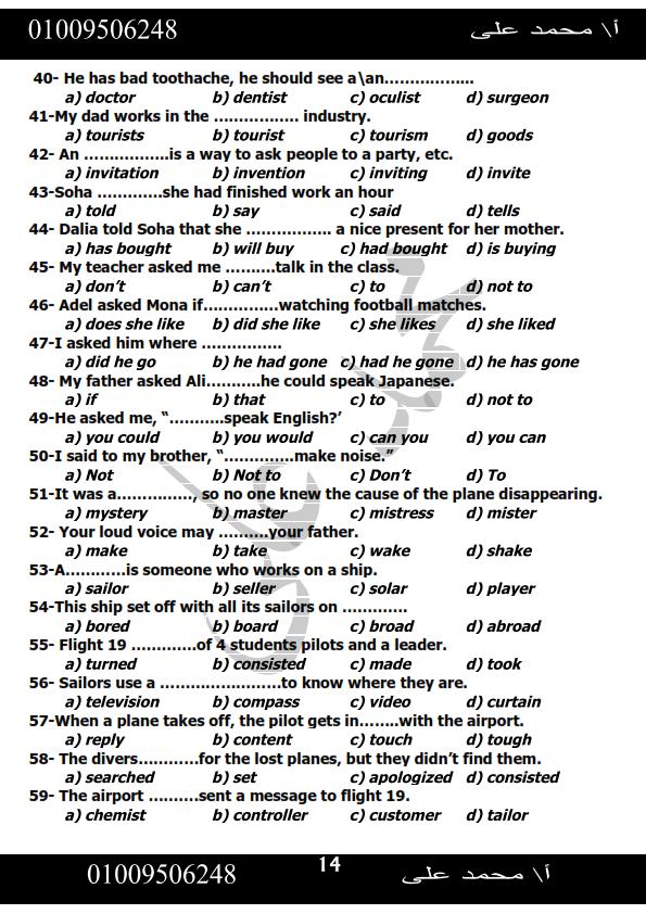 بنك أسئلة اللغة الانجليزية للشهادة الاعدادية الترم الثانى مجمع من امتحانات السنوات السابقة __014