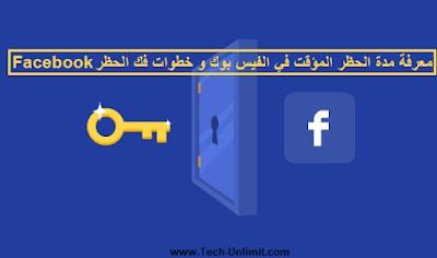 معرفة مدة الحظر المؤقت في الفيس بوك و خطوات فك الحظر Facebook