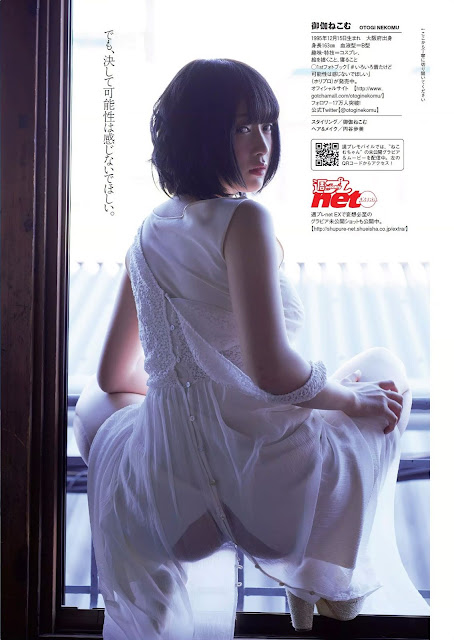 Otogi Nekomu 御伽ねこむ Weekly Playboy Feb 2016 Images 08