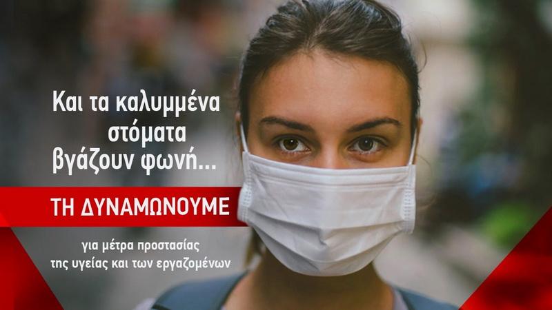 Δε μένουμε σιωπηλοί - Δυναμώνουμε τη φωνή μας για μέτρα προστασίας της υγείας του λαού και όλων των εργαζομένων