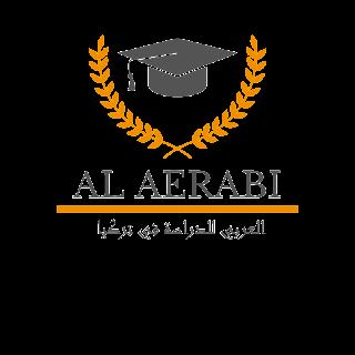 العربي للدراسة في تركيا