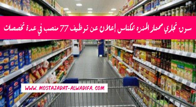 سوق تجاري ممتاز المنزه بمكناس إعلان عن توظيف 77 منصب في عدة تخصصات