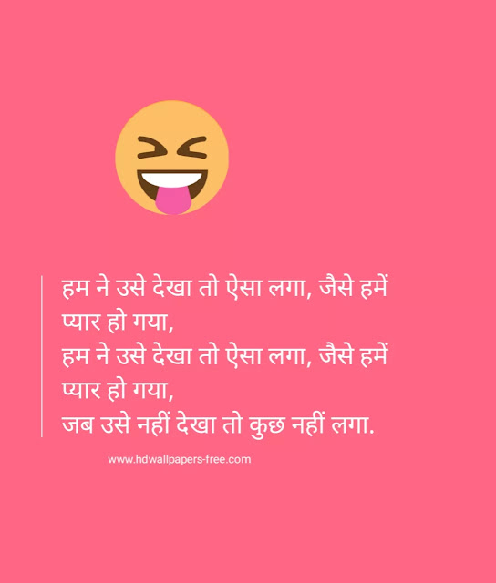 New Best Funny Quotes In Hindi | Funny Status