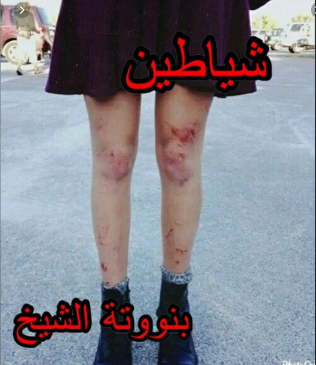 رواية شياطين الحلقة السادسة 6 كاملة - أروى طاهر المسلاتي (بنوتة الشيخ)