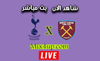 مشاهدة مباراة توتنهام ووست هام يونايتد بث مباشر اليوم الثلاثاء بتاريخ 23-06-2020 الدوري الانجليزي