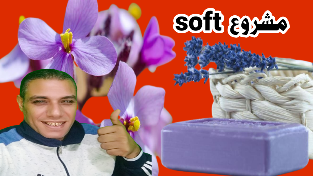 مشروع تصنيع صابون اللافندر