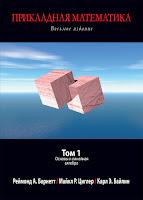 книга Реймонда А. Барнетта и др. «Прикладная математика.Том 1. Основы и линейная алгебра»