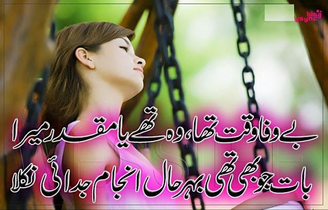 Bay Wafa waqat taha , wo thy ya maqdar mira - Baat jo bi thi bahar haal anjaam Jodai nikla
