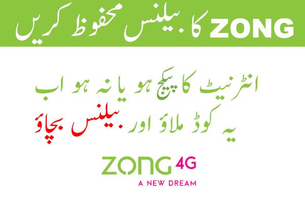 "Save ZONG Balance by ""Save ZONG balance Service Code""- Zain Tech"