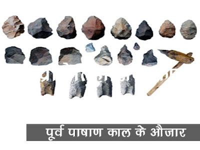 पूर्व पाषाण काल के औज़ार Old Stone Age Tools