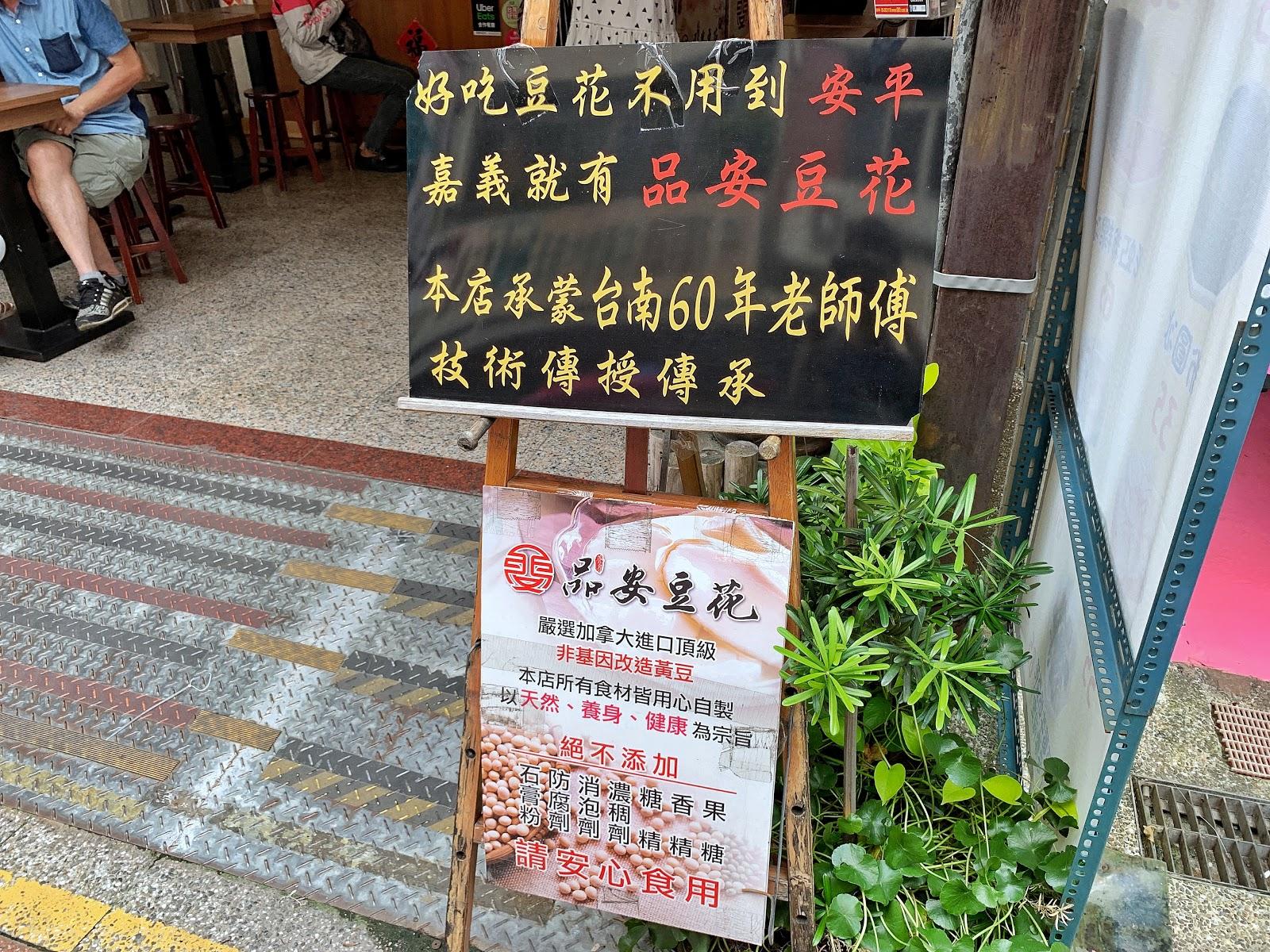 台南60年老師傅技術傳承的嘉義東區美食【嘉義品安豆漿豆花】