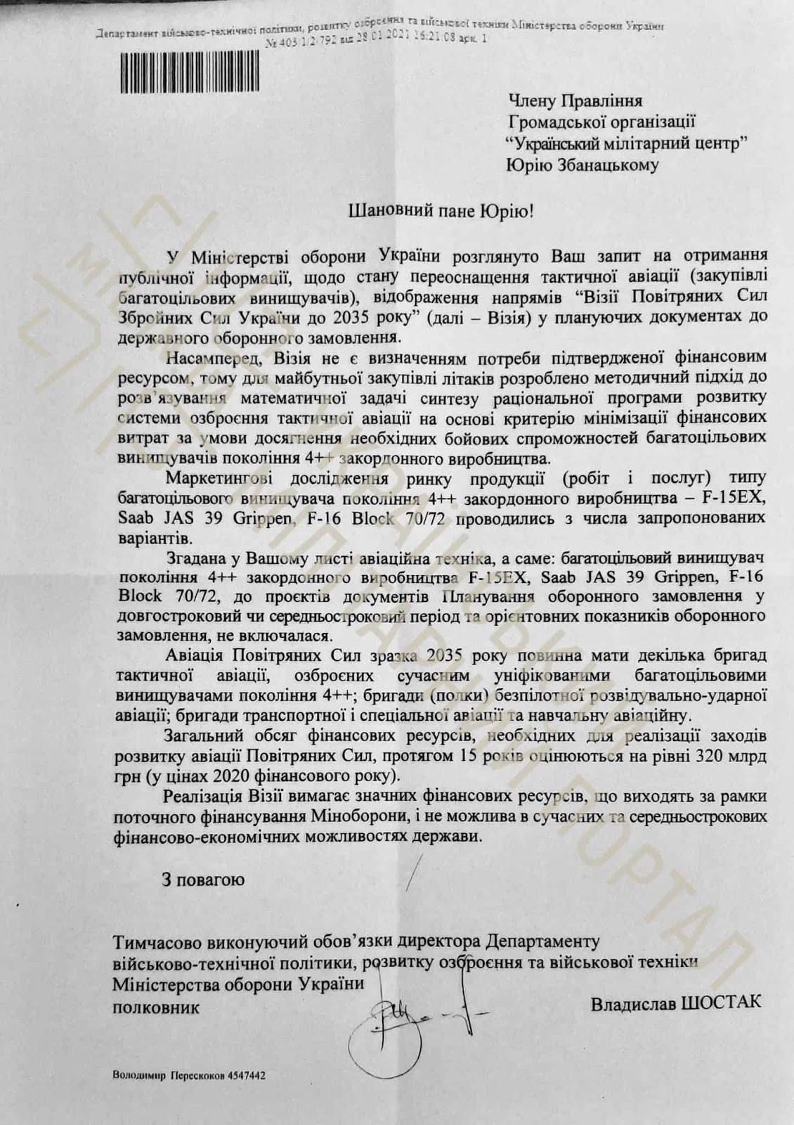 F-16 замість МіГ-29 – коли Україна отримає нові літаки