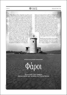 ΟΔΟΣ: εφημερίδα της Καστοριάς | Πατρώνου