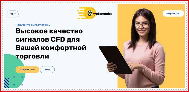 Мошеннический сайт crypnomic.com – Отзывы, развод! Компания Cryptonomics мошенники