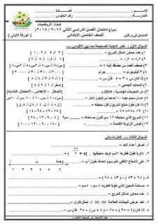 نماذج امتحانات الصف الخامس الابتدائي الترم الثاني شامله المنهج كامل