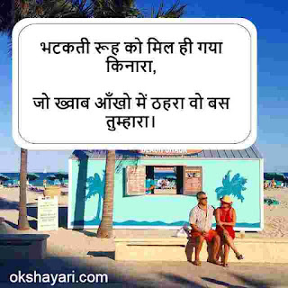 Loving Shayari Images
