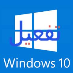 تنشيط  Windows 10