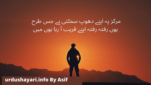 urdu shayari - poetry in urdu - 2 line poetry for facebook and whatsapp status, qareeb motivational shayari