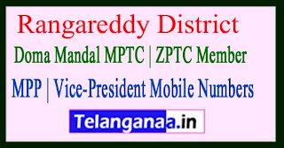 Doma Mandal MPTC | ZPTC Member | MPP | Vice-President Mobile Numbers Rangareddy District in Telangana State