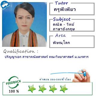 ครูพี่เพียว (ID : 13381) สอนวิชาคณิตศาสตร์ ที่พิษณุโลก