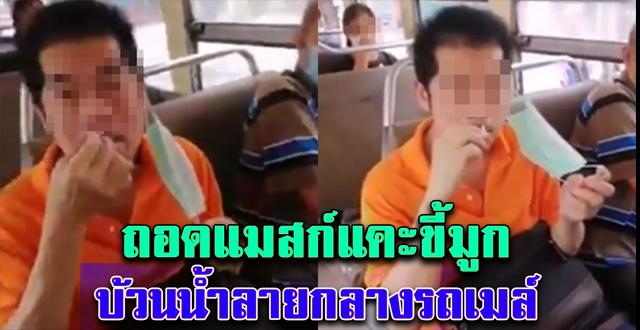 เช็กด่วน ชายเสื้อส้ม ถอดแมสก์แคะขี้มูก บ้วนน้ำลายกลางรถเมล์