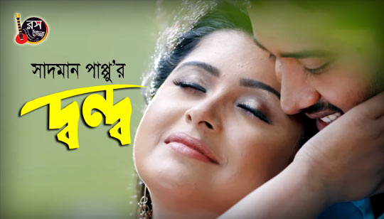 Dondo by Sadman Pappu Bangla Song