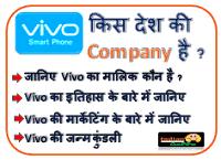 Vivo किस देश की कंपनी है? Vivo Mobile Company सटीक जानकारी