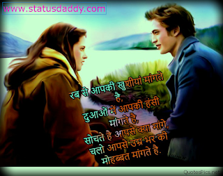 shayari love best