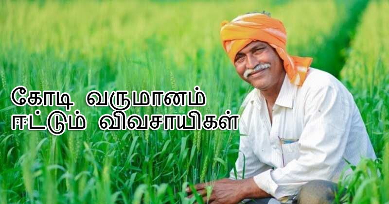 How Farmers Are Making Crores Turnover - FPO