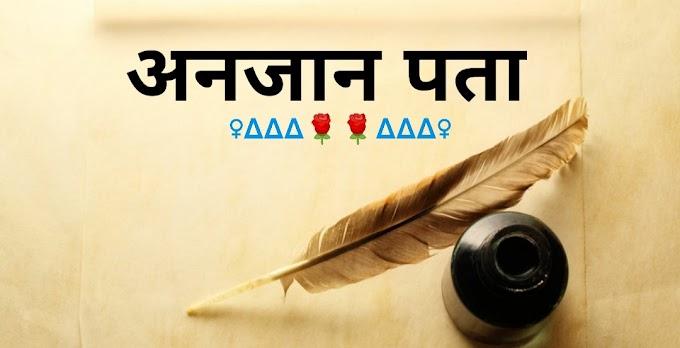 A short hindi story|अनजान पता|kahaniya