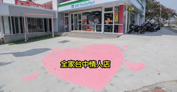 台中北屯|全家台中情人店|網美和親子景點的特色超商|粉紅鞦韆|旋轉木馬|拍照牆