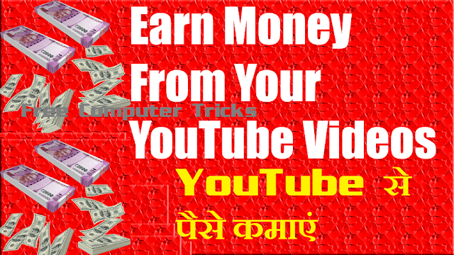 How to Earn Money From YouTube Videos - YouTube Creators - The Beginners Guide