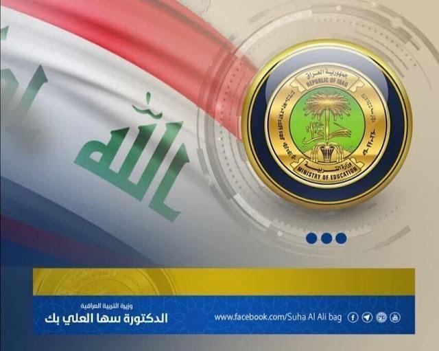 """التربية تطلق """"منصة العراق التعليمية"""" بالتعاون مع وزارة الاتصالات"""