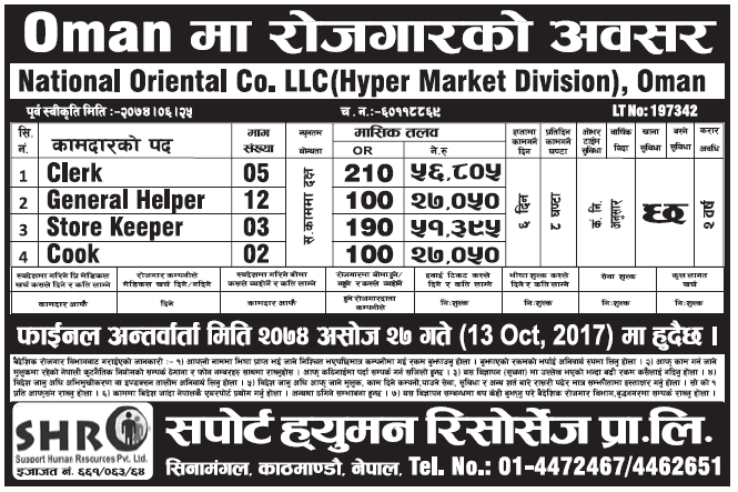 Jobs in OMAN for Nepali, Salary Rs 56,805