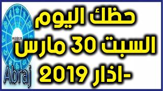 حظك اليوم السبت 30 مارس-اذار 2019