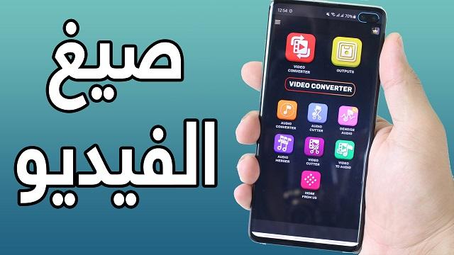 تطبيق خرافي تغير به صيغ الفيديو كما تشاء و حتى تحسين جودة الفيديوهات عليه