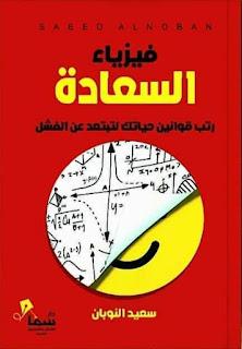 تحميل كتاب فيزياء السعادة PDF سعيد النوبان كتب مسموعة مجانا