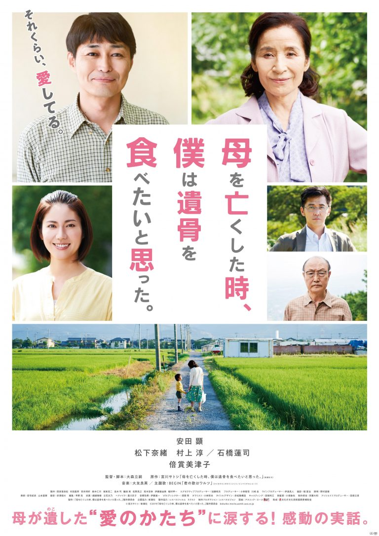 Sinopsis When My Mom Died, I Wanted to Eat Her Ashes (2019) - Film Jepang