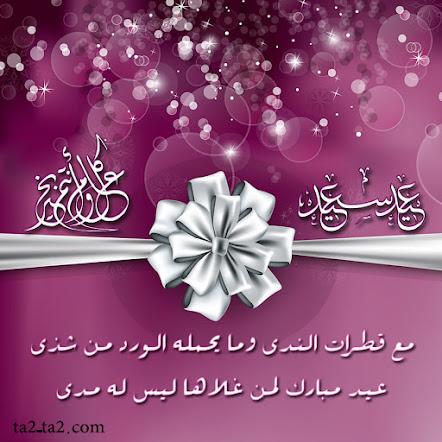 أجمل صور تهنئة بالعيد للحبيب 6