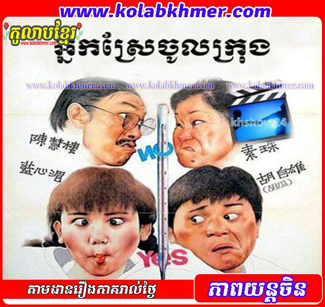 អ្នកស្រែចូលក្រុង - Neak Sre Chol Krung - Full Chinese Movie Speak Khmer